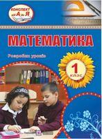 Розробки уроків з математики. 1 кл.