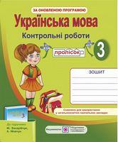 Контрольні роботи з української мови. 3 кл.  СХВАЛЕНО!