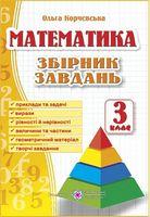 Збірник завдань з математики. 3 кл.  СХВАЛЕНО!
