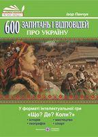 600 запитань і відповідей про Україну у форматі інтелектуальної гри «Що? Де? Коли?».