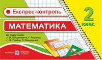 Експрес-контроль з математики. 2 кл.