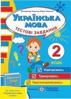 Тестові завдання з української мови. 2 кл.