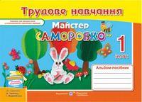 Альбом-посібник з трудового навчання «Майстер Саморобко». 1 кл.СХВАЛЕНО!