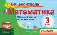 Бліц-контроль з математики. Картки для опитування. 3 кл. Ч. 2.