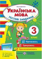 Тестові завдання з української мови. 3 кл.