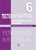 Тестовий контроль з української мови. 6 кл.