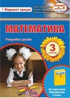 Розробки уроків з математики. 3 кл.