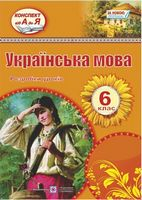 Розробки уроків з української мови. 6 кл.