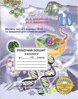 Зошит з біології учня 10 класу. Школяр