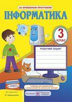 Робочий зошит з інформатики. 3 кл.  (за оновленою програмою)
