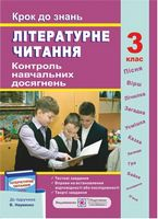 Контроль навч. досягнень з літер. читання. «Крок до знань». 3 кл.