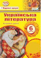 Розробки уроків з української літератури. 6 кл.