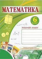 Робочий зошит з математики. 6 кл.