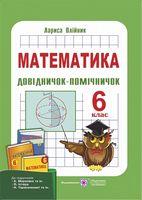 Довідничок-помічничок з математики. 6 кл.