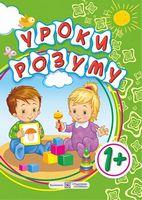 Уроки розуму. Зошит-посібник для батьків дітей 1 року життя.