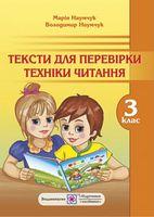 Тексти для перевірки техніки читання. 3 кл.