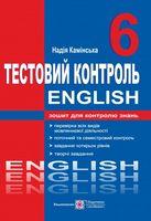 Тестовий контроль з англійської мови. Зошит для контролю знань. 6 кл.