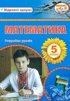 Розробки уроків з математики. 5 кл.