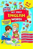 Мої перші англійські слова. Ілюстрований тематичний словник для дітей 4–7 років.