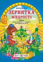 Зернятка мудрості. Збірка казок, переказів та оповідок для маленьких діток.