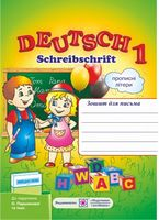 Прописи. Зошит для письма з німецької мови. 1 кл.