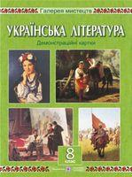 Демонстраційні картки з укр. літератури. 8 кл.