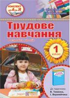 Розробки уроків з трудового навчання. 1 кл.