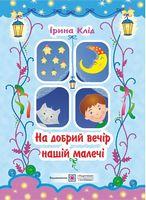 На добрий вечір нашій малечі. Книга для читання малюкам.