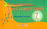 Бліц-контроль з геометрії. 7 кл.