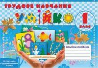 Альбом-посібник з трудового навчання Умійко. 1 кл. СХВАЛЕНО!