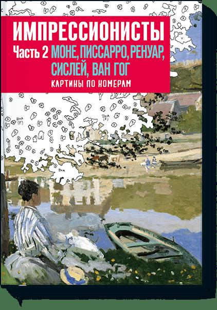 Импрессионисты. Часть 2. Моне, Писсаро, Ренуар, Сислей, Ван Гог. Картины по номерам