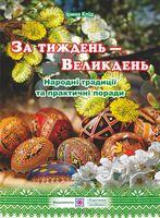 За тиждень — Великдень. Народні традиції та практичні поради.