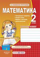 Робочий зошит з математики. 2 кл. СХВАЛЕНО! (До підручника, зазначеного в анотації)