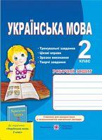 Робочий зошит з української мови. 2 кл.