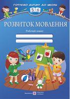 Робочий зошит «Розвиток мовлення» для дітей 5–6 років.
