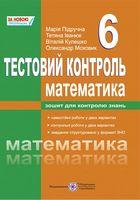 Тестовий контроль з математики. Збірник самостійних і контрольних робіт. 6 кл.