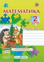 Робочий зошит з математики. 2 кл. СХВАЛЕНО! (До підруч. Богдановича М.)