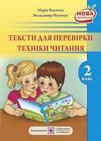 Тексти для перевірки техніки читання. 2 кл.