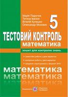 Тестовий контроль з математики. Збірник самостійних і контрольних робіт. 5 кл.