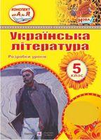 Розробки уроків з української мови. 5 кл.