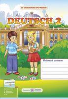 Робочий зошит з німецької мови. 2 кл.