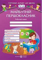 Робочий зошит «Майбутній першокласник» для дітей 5–6 років.