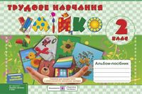 Альбом-посібник з трудового навчання. «Умійко». 2 кл.