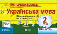 Бліц-контроль з української мови. Картки для опитування. 2 кл. Ч. 1.