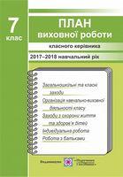 План виховної роботи класного керівника. 7 кл. 2017-2018 н.р.
