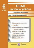 План виховної роботи класного керівника. 6 кл. 2017-2018 н.р.