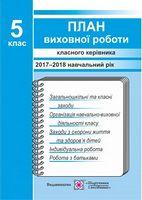 План виховної роботи класного керівника. 5 кл. 2017-2018 н.р.