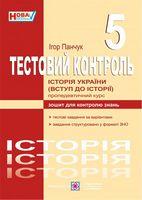 Тестовий контроль з історії України (Вступу до історії). 5 кл.