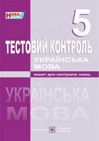 Тестовий контроль з української мови. 5 кл.