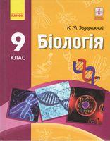 Біологія. Підручник для 9 класу загальноосвіт. навч.закл.Нова програма 2017. К. М. Задорожний. Ранок